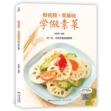 Vegetarian Recipe Book Cooking Techniques Book image