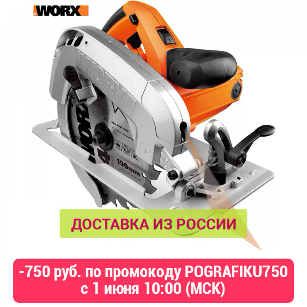 Electric Saw WORX WX445 Power tools Disk drive networked saws