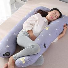 Многофункциональная подушка для сна для беременных женщин u-образная Подушка для кормления из хлопка с наволочкой для беременных женщин