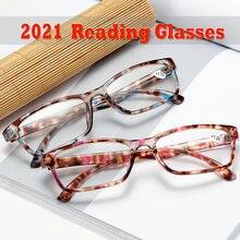 2021 новые очки для чтения Для женщин мужчин пресбиопии Анти