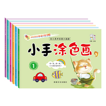 6PCS Coloring Book Kindergarten Coloring Paintings And Children's Graffiti Baby Painting Picture Coloring Book Kill Time Book manga artist's coloring book girls