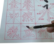 Chinese Character Practice China Calligraphy Practice Brush Introduction to Calligraphy Copybook No ink Water writing cloth