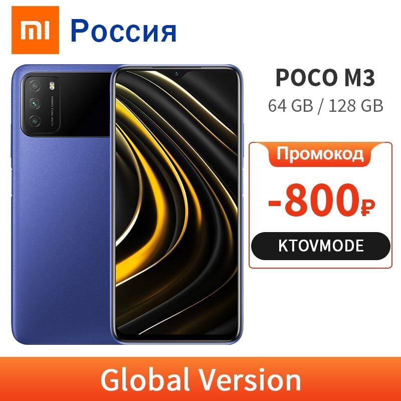 Глобальная версия POCO M3 4 Гб 128 ГБ/64 Гб М 3 Мобильный телефон Snapdragon 662 Octa Core 6000 мАч 48MP Камера 6,53