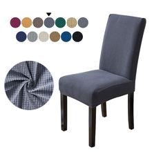 Жаккардовые уплотненные чехлы для стульев съемная искусственная
