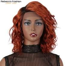 Rebecca вьющиеся волосы фронтальные человеческие парики для