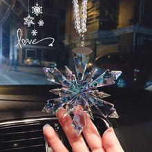 Автомобиль кулон хрустальные снежинки украшения декоративные подвески Снежинка висячая отделка рождественские подарки Романтический стиль