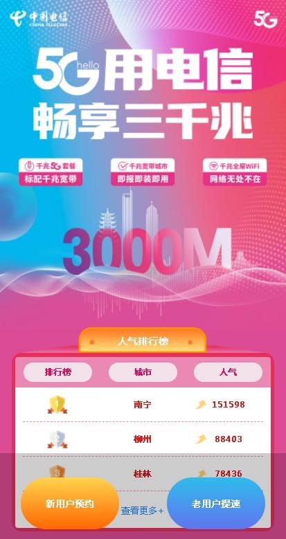 广西电信带免费提速三千兆网络