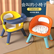 Children's Call Chair Multifunctional Detachable Baby Dining Chair Can Carry Children Dining Chair Plastic Chair