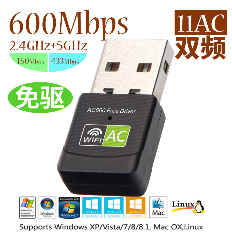Transmitter Network-Card Signal-Receiver Wifi-Adapter Dual-Band Usb Wireless Ac600m Portable