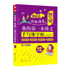Learning Korean Rean Weite First Language Magic Writing Paste Calligraphy Books Kid Educational Word Copybook Handwriting Gift