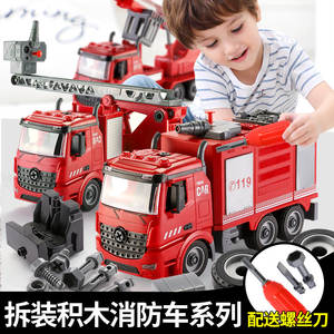 Car-Toys Assembly Screw Engineering Fire-Truck Education Boys Children's Nut for Creative