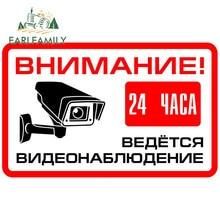 ¡EARLFAMILY atención! Señal de videovigilancia 24 horas, pegatina de PVC para coche, calcomanías rusas, accesorios para motocicleta
