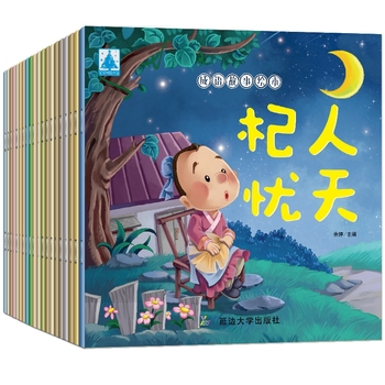 20 pcs/set Mandarin Story Book Chinese Classic Fairy Tales Chinese Character Han Zi book For Kids Children Bedtime Age 3-10