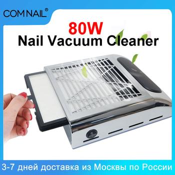 80W Strong Vacuum Nail Suction Dust Collector With Big Power Fan Vacuum Cleaner With Filter Manicure Machine Nail Art Equipment
