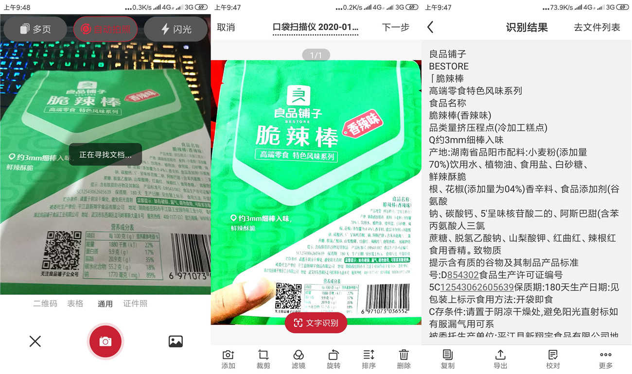 安卓口袋扫描仪v2.0.1 文字识别扫描工具
