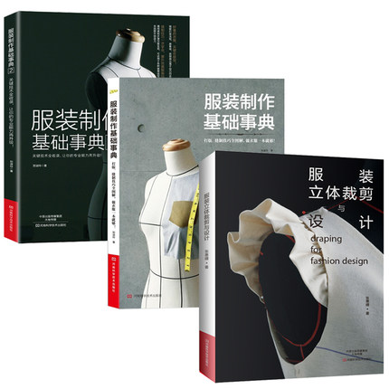 3 Book/set Clothing production basic skills book - Pattern-making, sewing skills, full graphic tutorial handmade art book