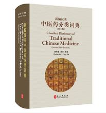 Classified Dictionary of Traditional Chinese Medicine(Second New Edition) TCM books Language: bilingual Chinese and English bilingual acupuncture point wall charts a set front side back real person chinese and english for self care
