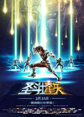 圣斗士星矢:圣域传说的海报