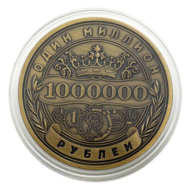 Russo Milioni di Rublo Moneta Commemorativa Distintivo su due lati In Rilievo Placcato Monete Da Collezione di Arte Souvenir Amici Regali TSLM1 4