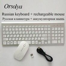 2,4G беспроводная Тонкая клавиатура и перезаряжаемая мышь комбинированная русская клавиатура Orsolya Бесшумная клавиша для компьютера, ноутбука, ПК, домашнего офиса