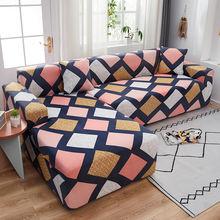 Чехол для дивана геометрической формы эластичное покрытие гостиной