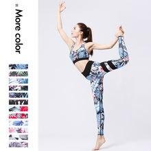 Женский комплект для йоги спортивный костюм эластичные быстросохнущие