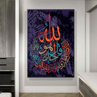 Arabic Calligraphy Religious Verses Quran Print Wall Art Islamic Poster Picture Canvas Painting Modern Muslim Home Decor