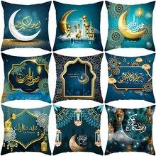 Housse de coussin décorative Eid Mubarak, en Polyester, pour la maison, pour le Ramadan, le canapé, la mosquée musulmane, 45x45cm