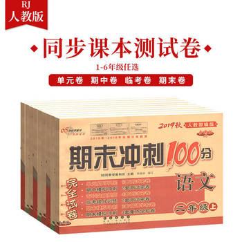 20 Autumn Term End Sprint 100 Points Grade 1, 2, 3, 4, 5, 6 Pep Upper and Lower Volumes Language Mathematics English Book image