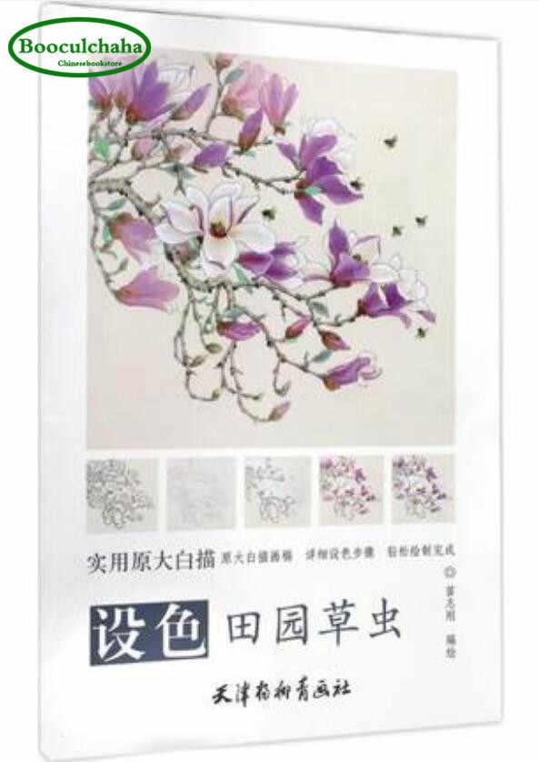 Buku Gambar Berwarna Rumput Worm Untuk Menyalin Dengan 12 Sketsa
