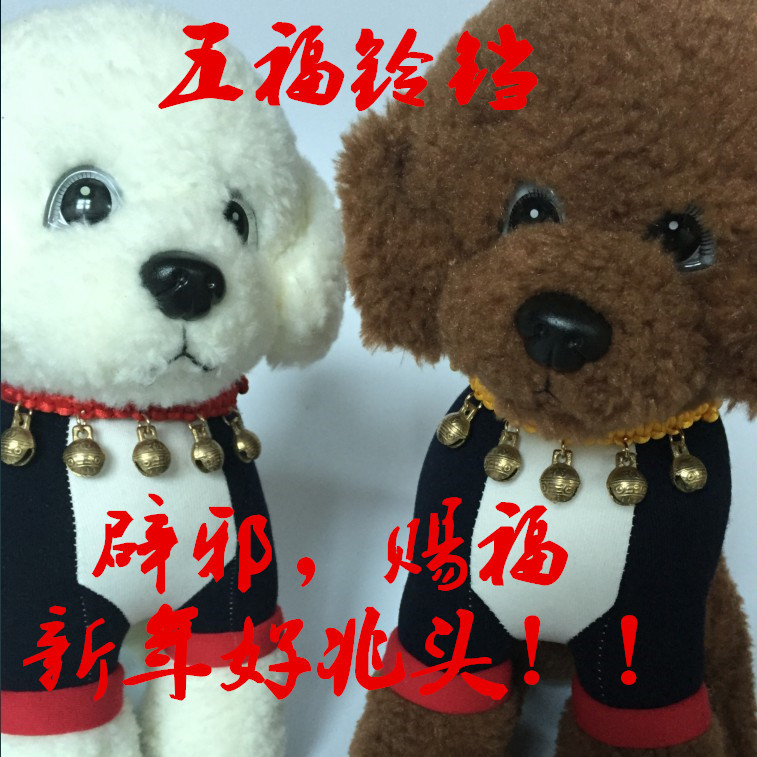 Pet Collar Hand-woven Bell Dog Bell Neck Ring Anklet Pet Wufu Bell Amulet