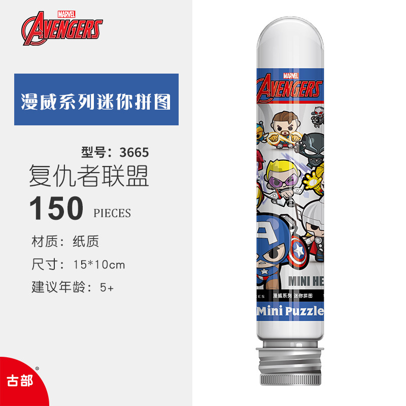 Disney Avengers 150 piece test tube puzzle mini piece Game Toys for Children Adults Learning Education Brain Teaser Jigsaw 5