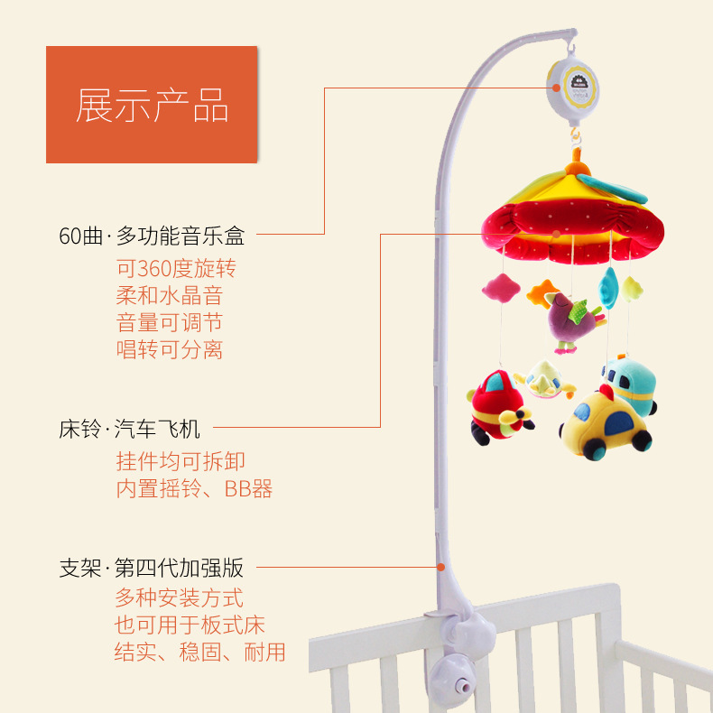 Bell Music Plush Rattle CHILDREN'S Crib Bed Hanging Car Hanging Rotating Have Pacify China - 3