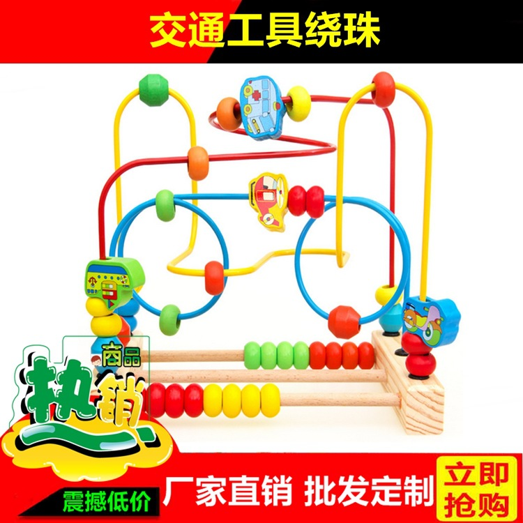 Traffic Tool Car Bead-stringing Toy Wooden Arithmetic Bead-stringing Toy Children Beaded Bracelet Educational Toy Wooden Toys