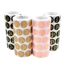 Sello de pegatinas de agradecimiento, pegatinas de embalaje de regalo, boda, fiesta de cumpleaños, adhesivo de papelería, 500 Uds. Por rollo, 2,5 cm
