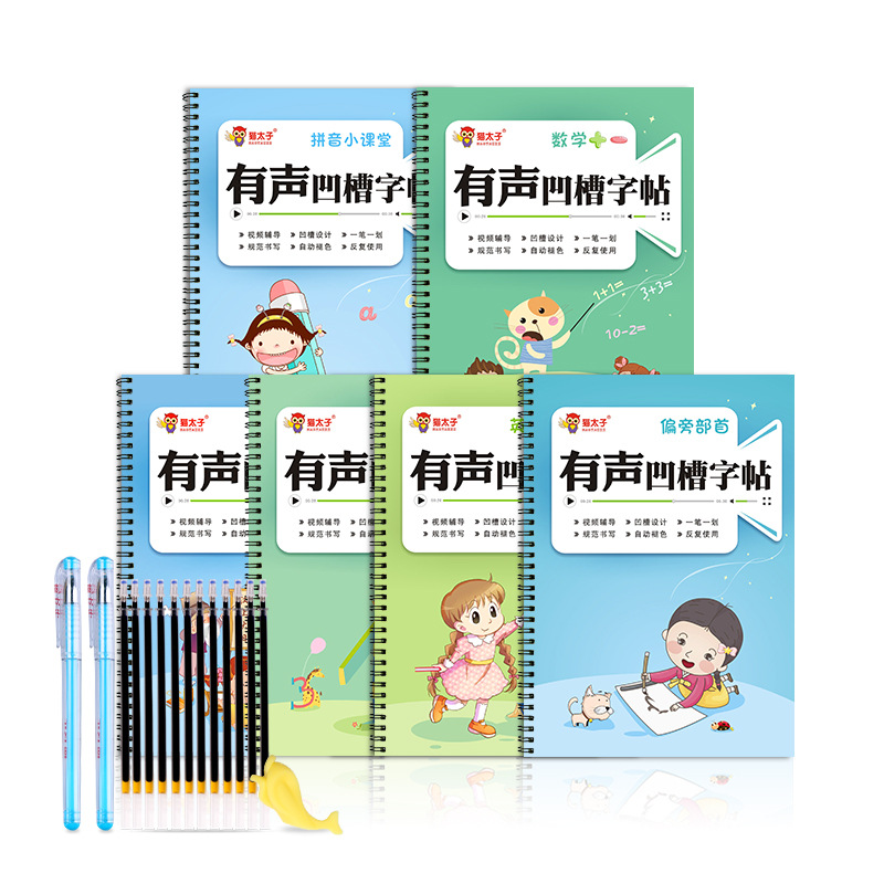 Maotaizi Children Calligraphy Kindergarten Repeated Practice First Grade Groove Copybook Beginner Baby Calligraphy Practice Boar