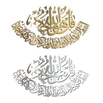 Muzułmanin Islam Eid al-fitr lustro akrylowe złoto i srebro 3D naklejka ścienna salon samoprzylepne naklejki dekoracyjne tanie i dobre opinie OOTDTY CN (pochodzenie) Oprawione Wall Sticker Acrylic