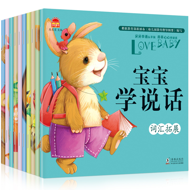 10 Volumes/Baby Learning Enlightenment Books 1-3 Years Old Children Cognitive Reading Puzzle Early Education Books Picture Book