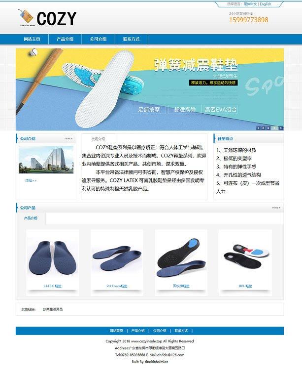 【织梦鞋业企业模板】深蓝色简约中英海棉产品鞋底生产公司网站源码