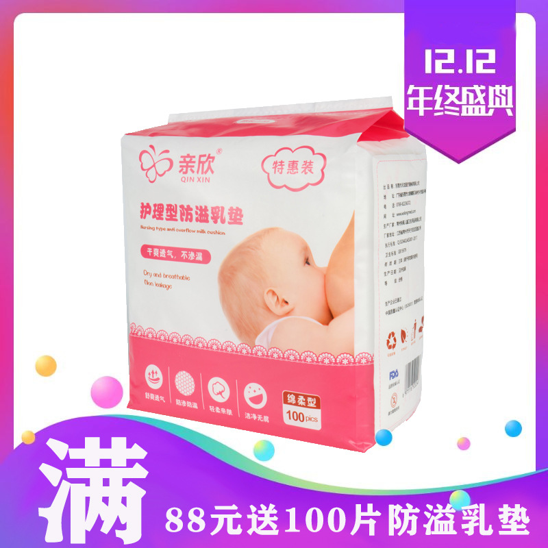 Pro-Xin Disposable Anti-spill Breast Pads Children Autumn Spill Pads Leak-proof Breast Bads Ultra-Thin Anti-Overflow Stickers Sp