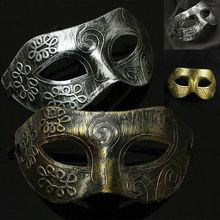 1 шт Вечерние Маски для лица мужские полированные античные серебро/золото верхняя половина лица Венецианская маска Марди Грас маскарадные Вечерние Маски для взрослых