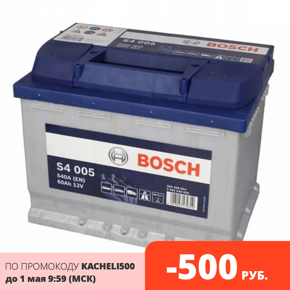 BOSCH Аккумулятор S4 60 Ah 540А SILVER оп низкий (0092S40040)