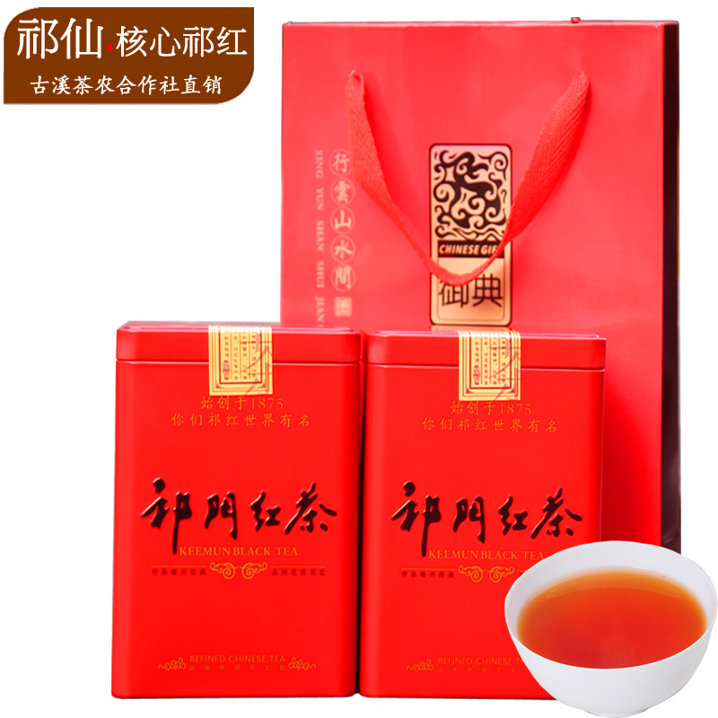 2019 Qimen Black Tea Chinese Tea