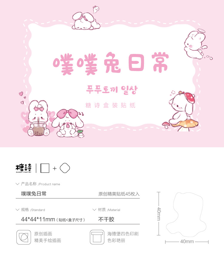 45 Pcs Box Cute Rabbit Daily Kawaii Decoration Stickers Planner Scrapbooking Stationery Korean Diary Stickers Assorted Stickers Aliexpress