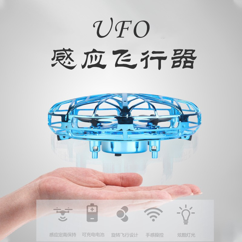 Hot Selling UFO Induction Vehicle Remote Control Four-axis UAV (Unmanned Aerial Vehicle) Mini Airplane Drop-resistant Suspension