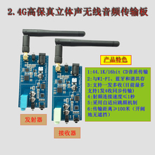 Board-Module Wireless Transceiver Transmission-Circuit Audio Stereo High-Fidelity