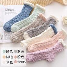Modèles d'automne et d'hiver de chaussettes de sommeil d'ouatine de corail de torsion de couleur unie chaleur épaissie dans le tube chaussettes à la maison chaussette de plancher simple