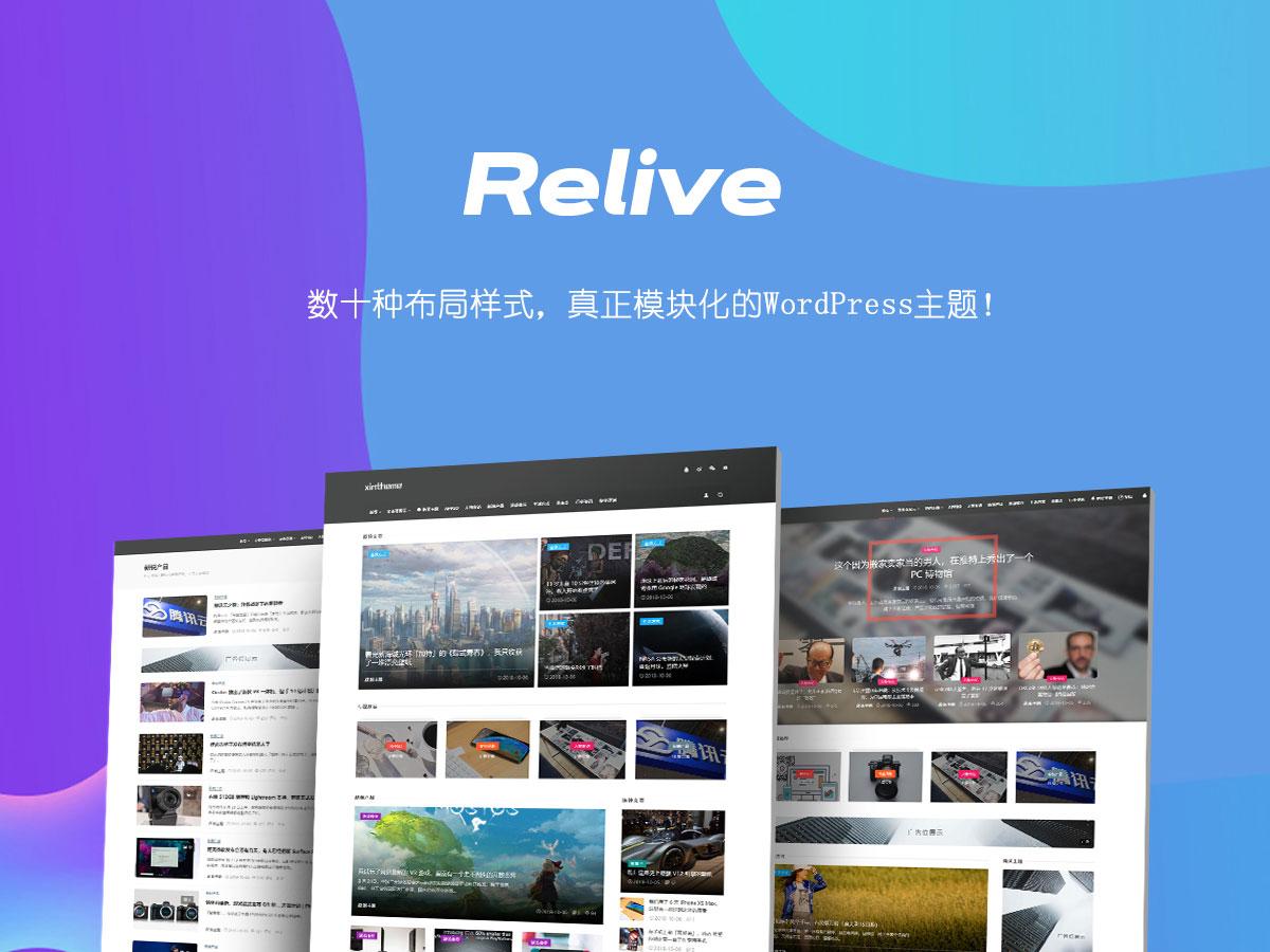 WordPress主题 Relive 3.1 WP博客自媒体模板下载
