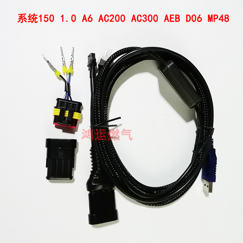 LPG/CNG Interface Cable