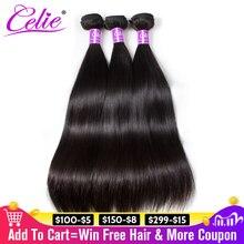 セリーズストレート髪バンドルブラジル毛織りバンドル 10 30 インチブラジルの毛延長レミー人間の髪バンドル